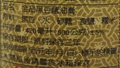 丸莊金品黑豆蔭油膏-001