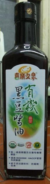 喜樂之泉有機黑豆醬油-001