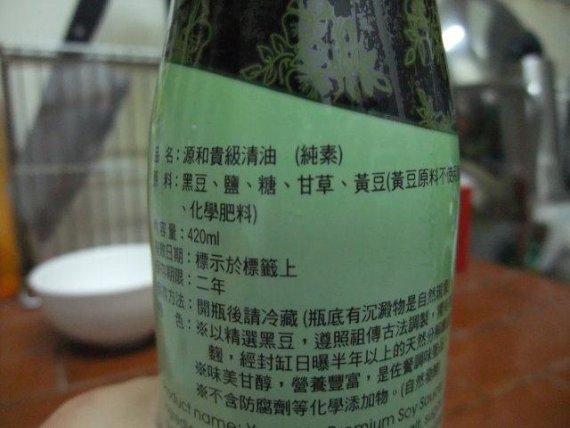 源和貴級清油-003