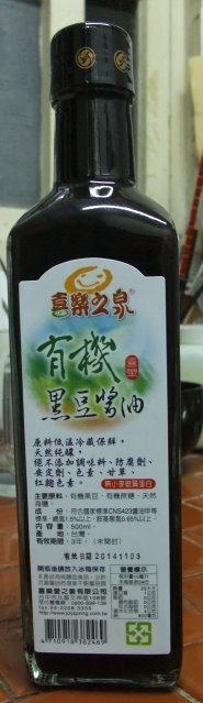 喜樂之泉有機黑豆醬油-003