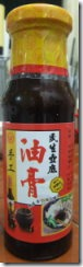 諸君!我最愛醬油了!(此文章會不定時更新) (2/6)