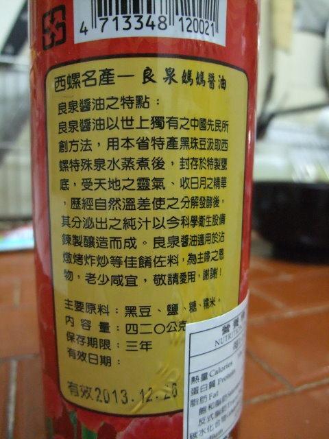 良泉媽媽醬油-003