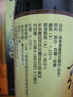 瑞春甕藏壺底黑豆醬油-004-1