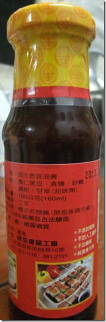 民生壺底油膏-004