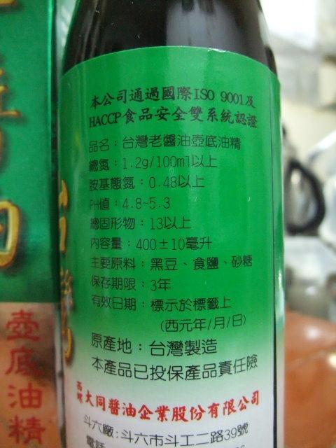 大同 台灣老醬油 壺底油精-004