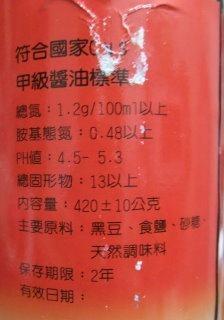 大同 台灣老醬油 壺底油膏-004