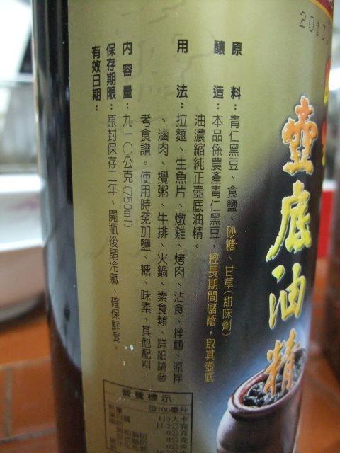 民生壺底油精-004
