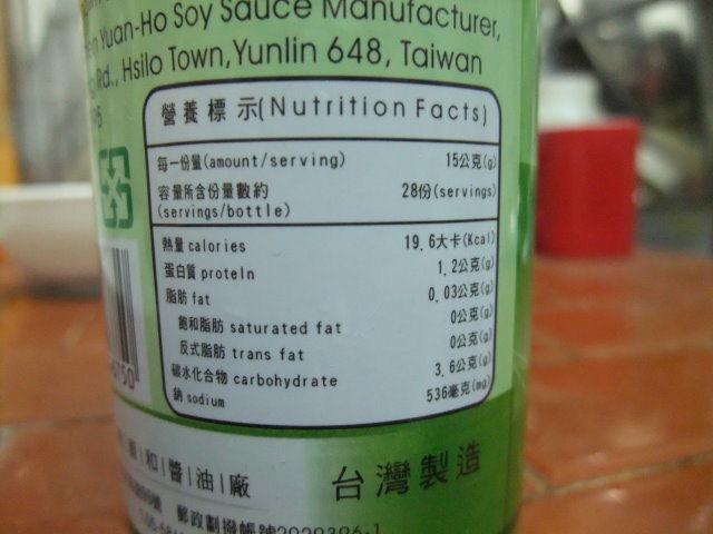 源和貴級清油-004