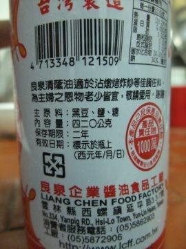 良泉清蔭油-005-1