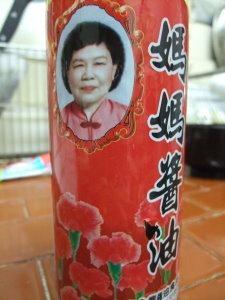 良泉媽媽醬油-005