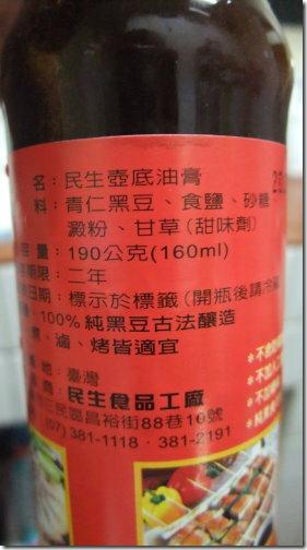 民生壺底油膏-005