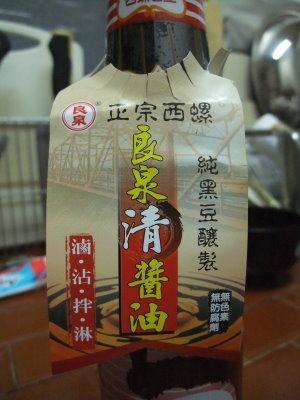 良泉清蔭油-006
