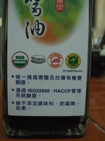 喜樂之泉有機黑豆醬油-006