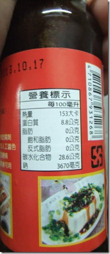 民生壺底油膏-006