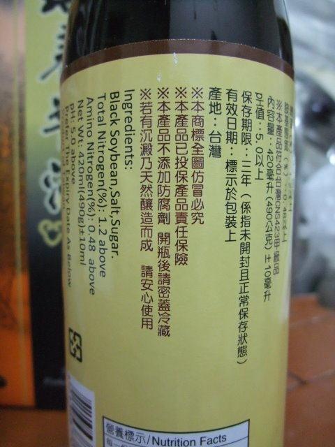 瑞春甕藏壺底黑豆醬油-006