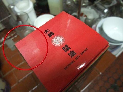 醬油說故事-傳統蔭油膏-006