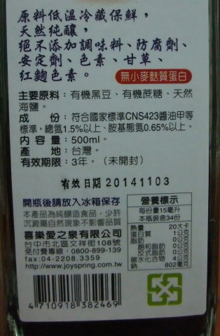 喜樂之泉有機黑豆醬油-007
