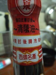 良泉清蔭油-008