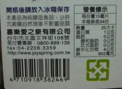 喜樂之泉有機黑豆醬油-008