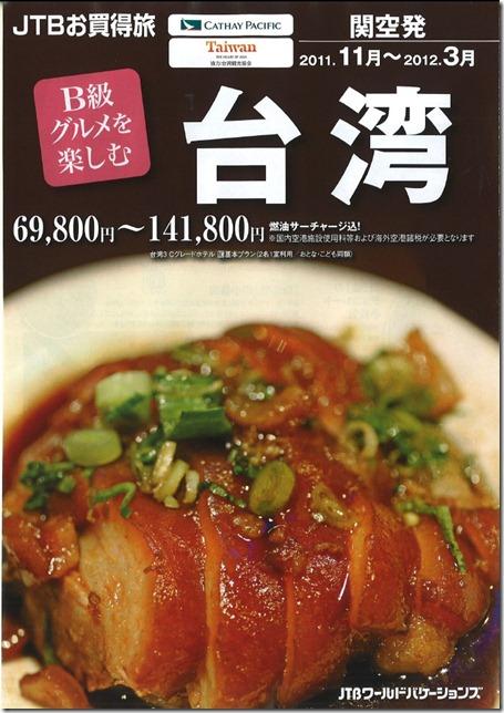 JTB 台灣B級美食旅遊手冊封面
