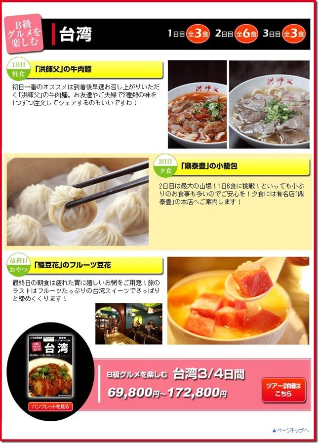 按下可連結至JTB台灣B級美食的推薦網頁
