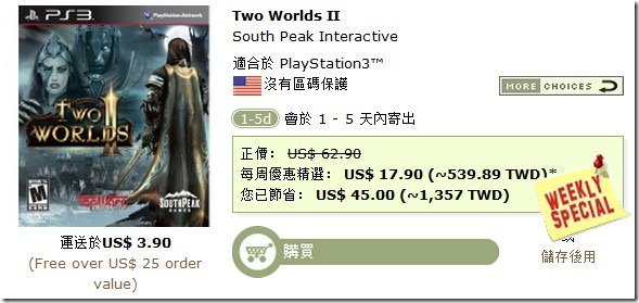 PS3 兩個世界II (美國版)