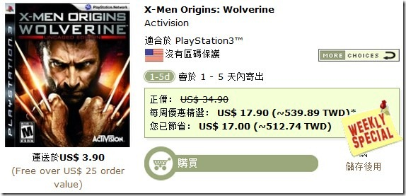 PS3 X戰警:金剛狼