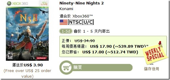 Xbox 360 Ninety-Nine Nights 2