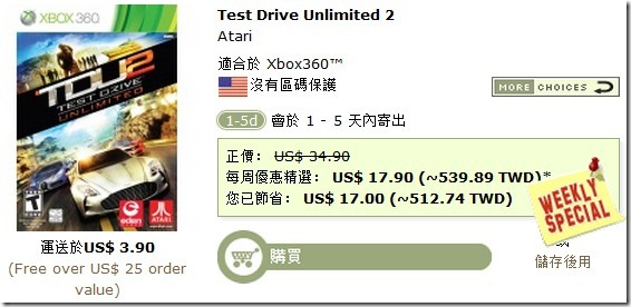 XBOX 360 Test Drive Unlimited 2 (車魂無限賽2)