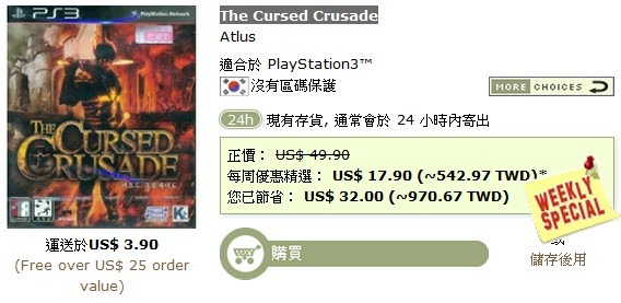 PS3 The Cursed Crusade 聖戰魔咒