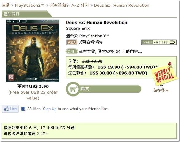 play-asia Deus Ex Human Revolution