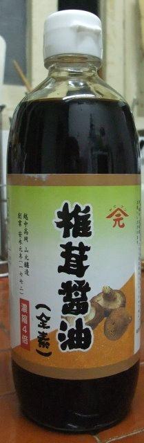 山元椎茸醬油-001