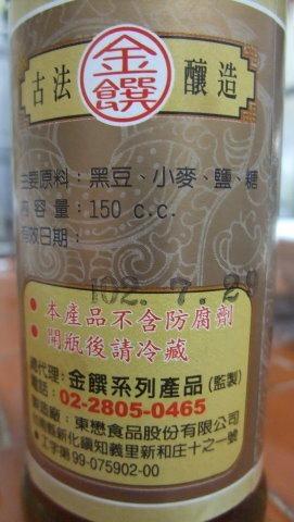 金饌壺底白曝油膏-002