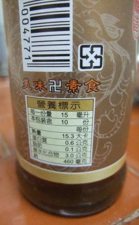 金饌壺底白曝油膏-003