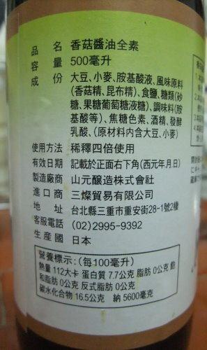 山元椎茸醬油-003