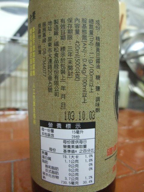 福松黑豆師純釀白蔭油-004