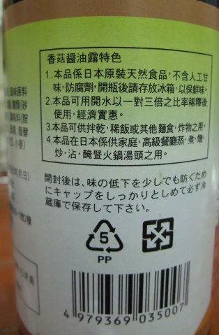 山元椎茸醬油-004