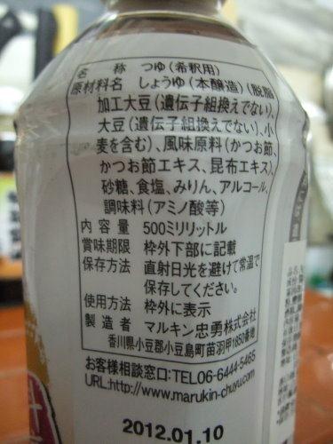 丸金極淡白醬油-004