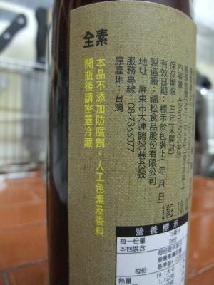 福松黑豆師純釀白蔭油-005