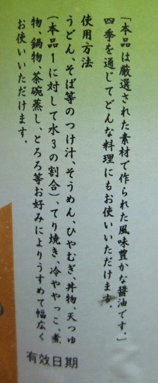 山元椎茸醬油-005