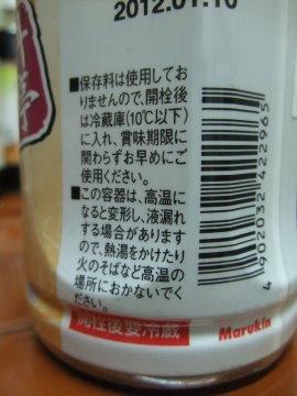 丸金極淡白醬油-005