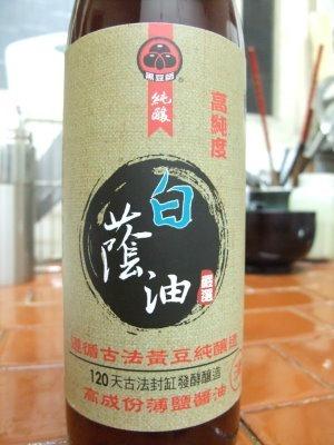 福松黑豆師純釀白蔭油-007