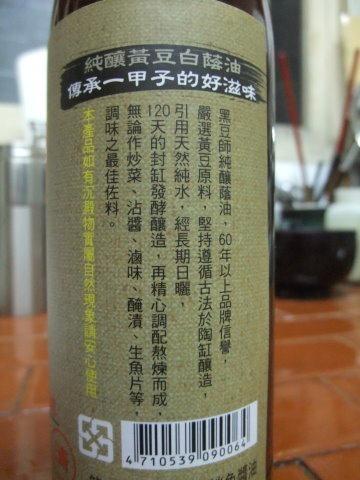 福松黑豆師純釀白蔭油-008