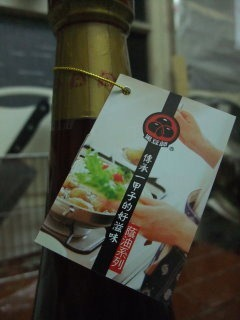 福松黑豆師純釀白蔭油-010