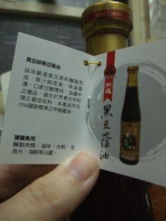 福松黑豆師純釀白蔭油-011