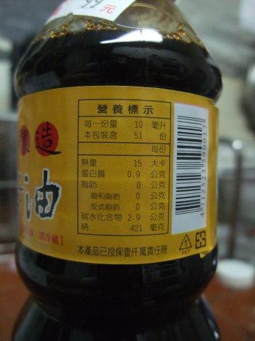 屏大薄鹽醬油-005