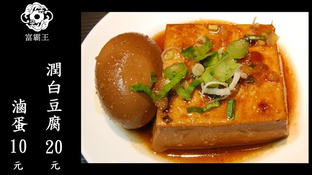 白豆腐加蛋-002