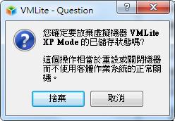 VM XP mode-002