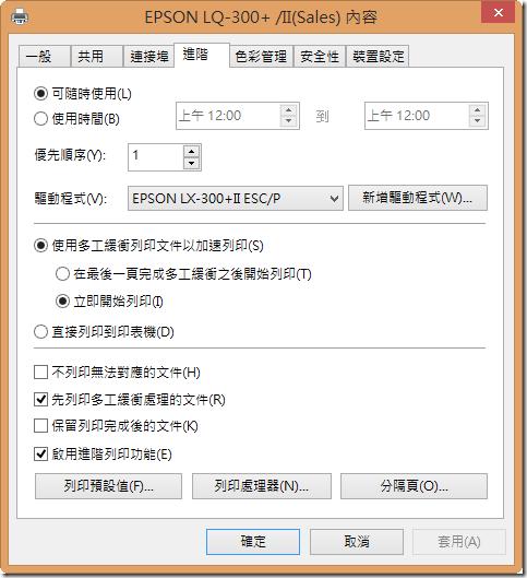 Windows 8 Epson LQ-300+ II 驅動程式安裝