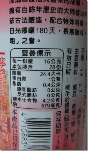 大同膳醬醬油達人蔭油膏-003